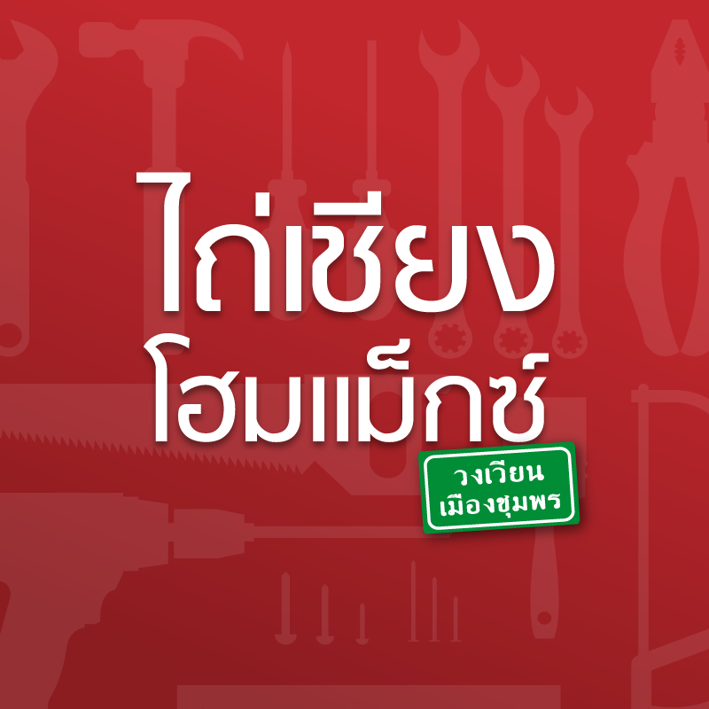 ไถ่เชียงโฮมแม็กซ์ : Taichieng Homemax - Building Materials Store | SCG Authorised Dealer